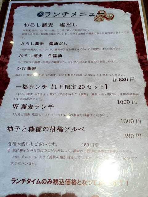 蕎麦ダイニング 一福 (2)