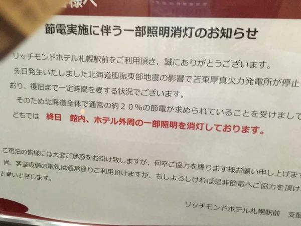 リッチモンドホテル札幌 (2)