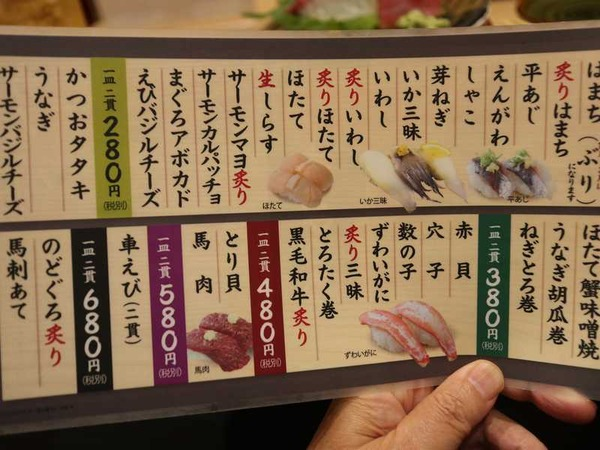 がんこ寿司 (10)