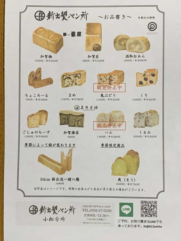 新出製パン (3)