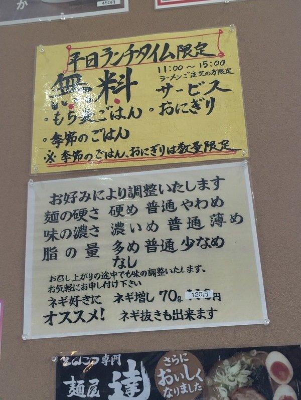麵屋 達 (4)