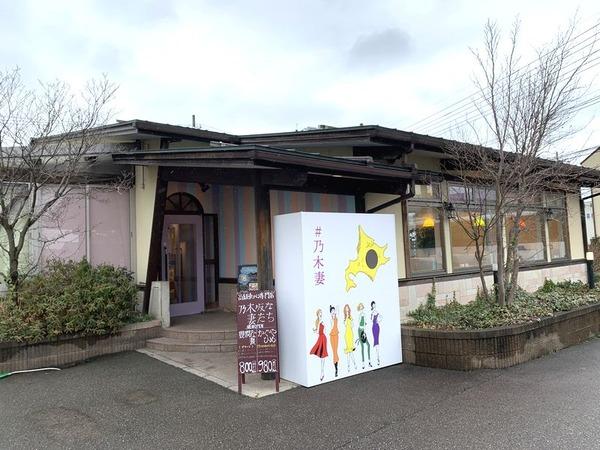乃木坂な妻たち (4)