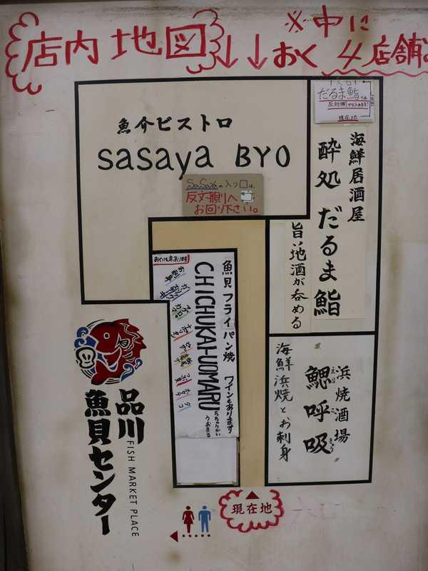 sasaya BYO (3)