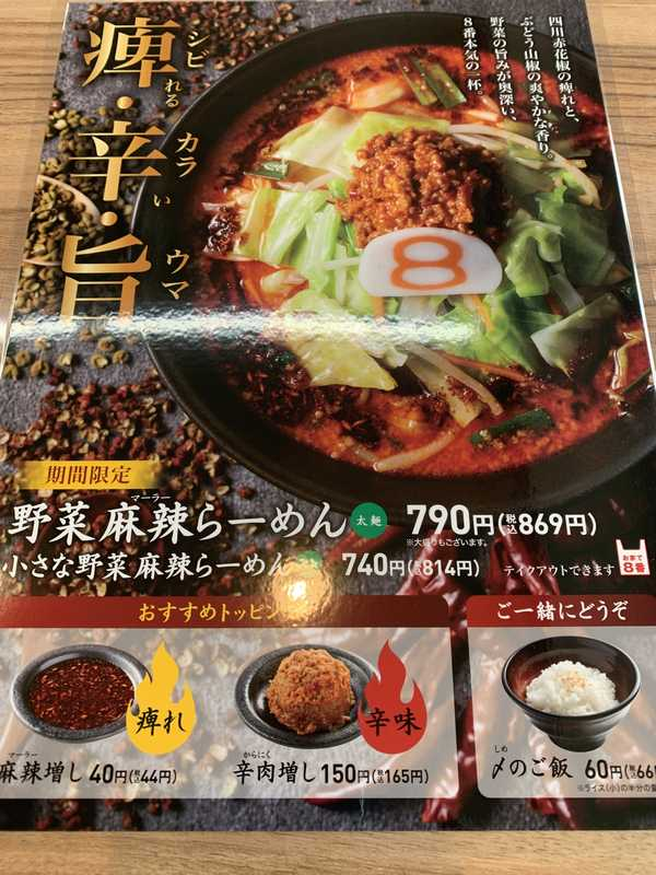 8番らーめん (3)
