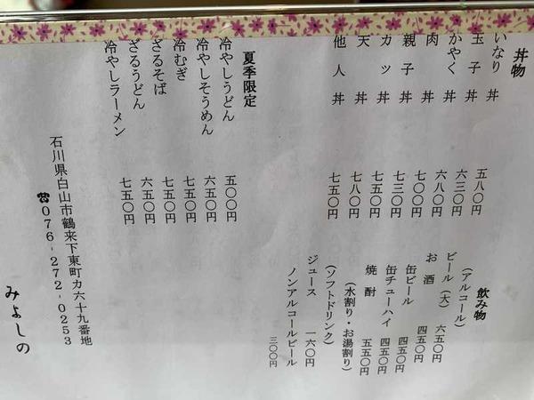 みよしの (6)
