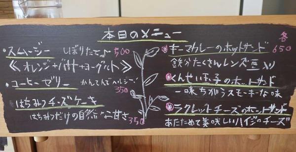 舟見ヶ丘カフェ (3)