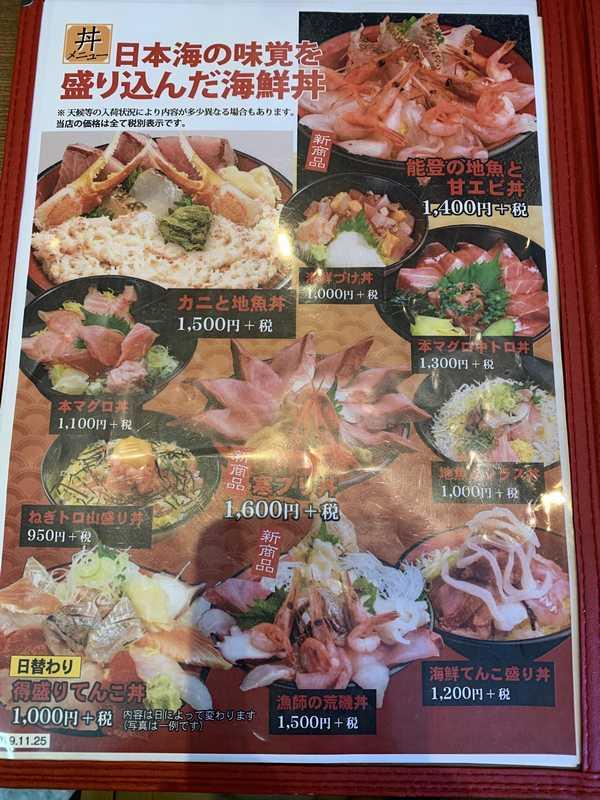 魚がし食堂 (3)