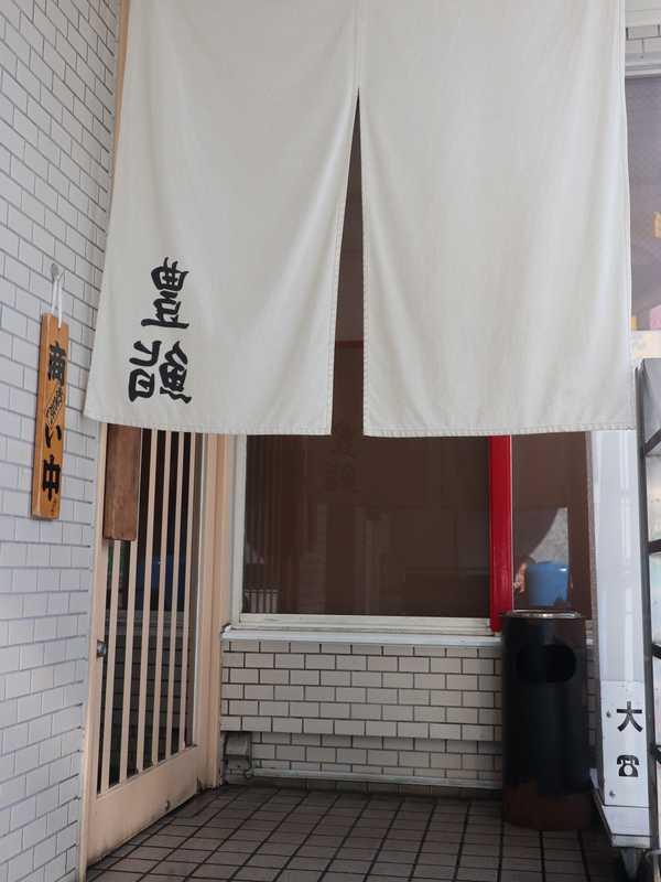 豊鮨 (8)