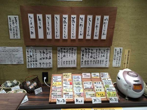 ほたや Shokudo (3)