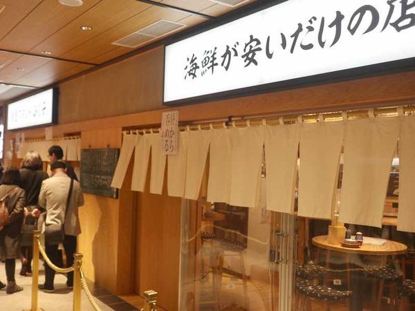 魚屋スタンドふじ子 (2)