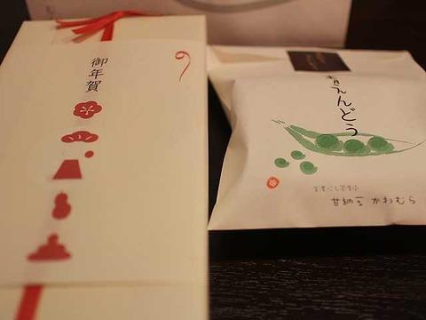 かわむら (5)