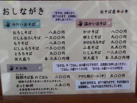 小幸 (6)