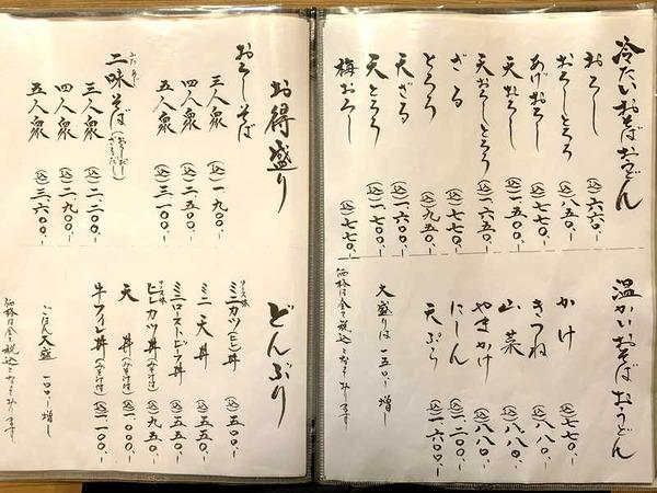 音市楼かくれ庵 (5)