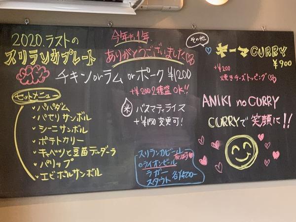 アニキのカレー (3)