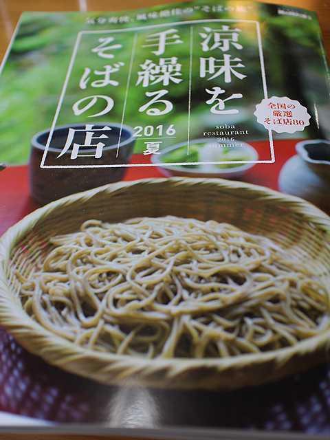 蕎麦やまざき (6)