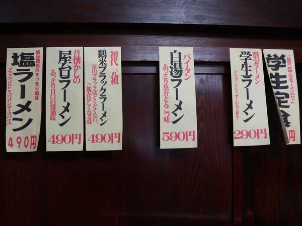 Ramen食堂996 (9)