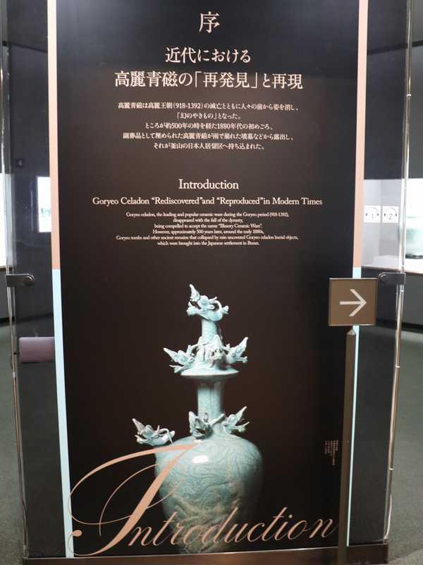 東洋陶磁美術館 (7)