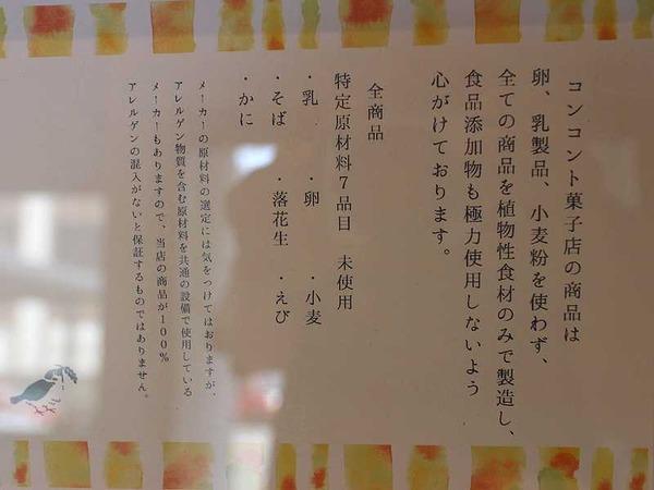 コンコント菓子店 (6)