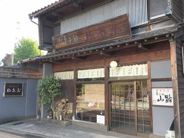 松葉屋 (4)