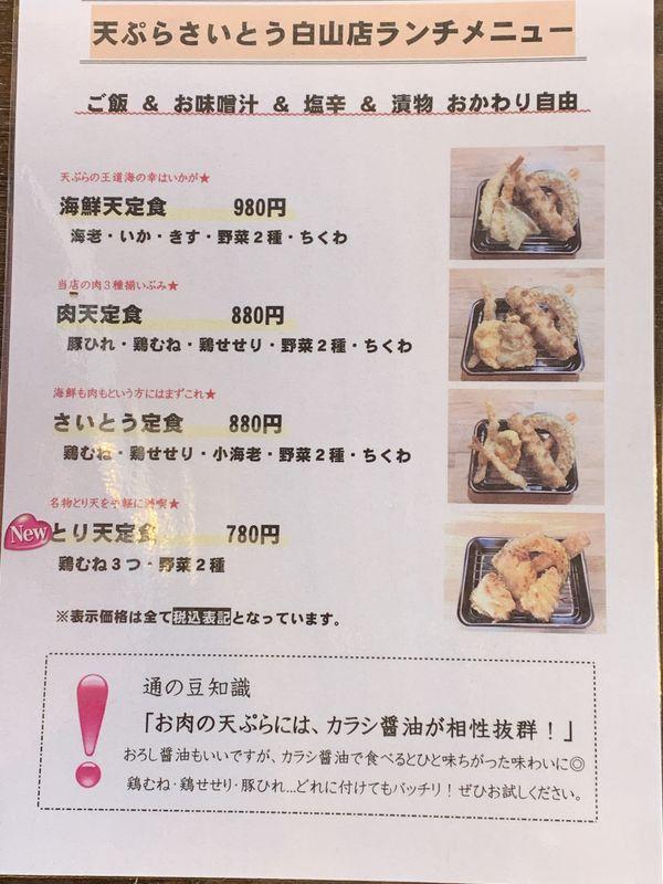 天ぷらさいとう (3)