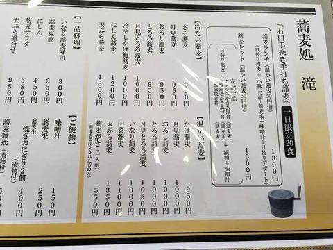 蕎麦処 滝 (10)