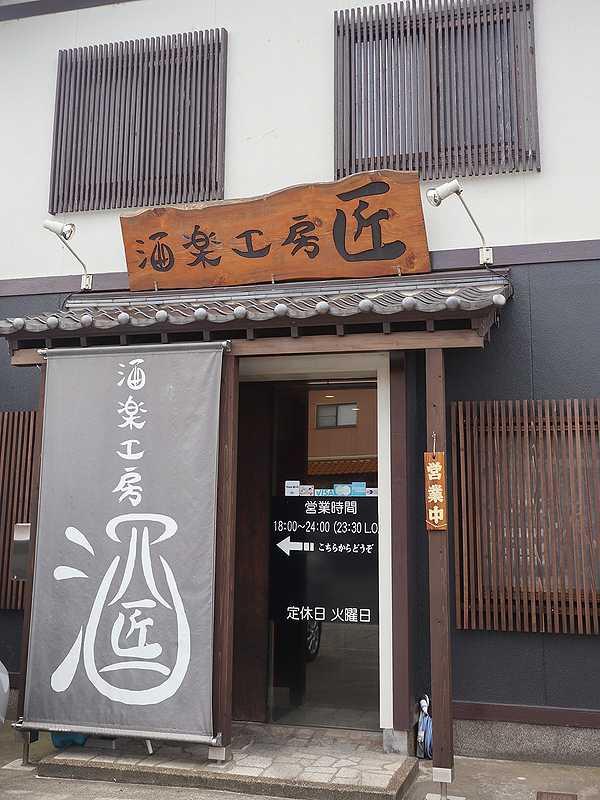 酒楽工房 匠 (3)
