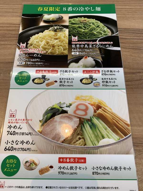 8番らーめん (2)