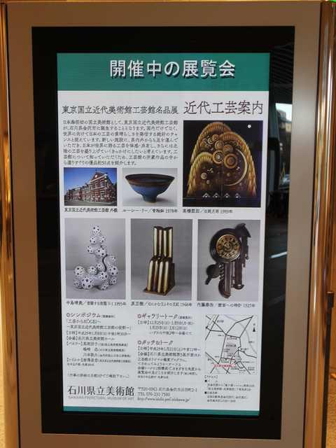 石川県立美術館 (2)