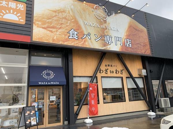 金澤食パン専門店「わざtoわざ」