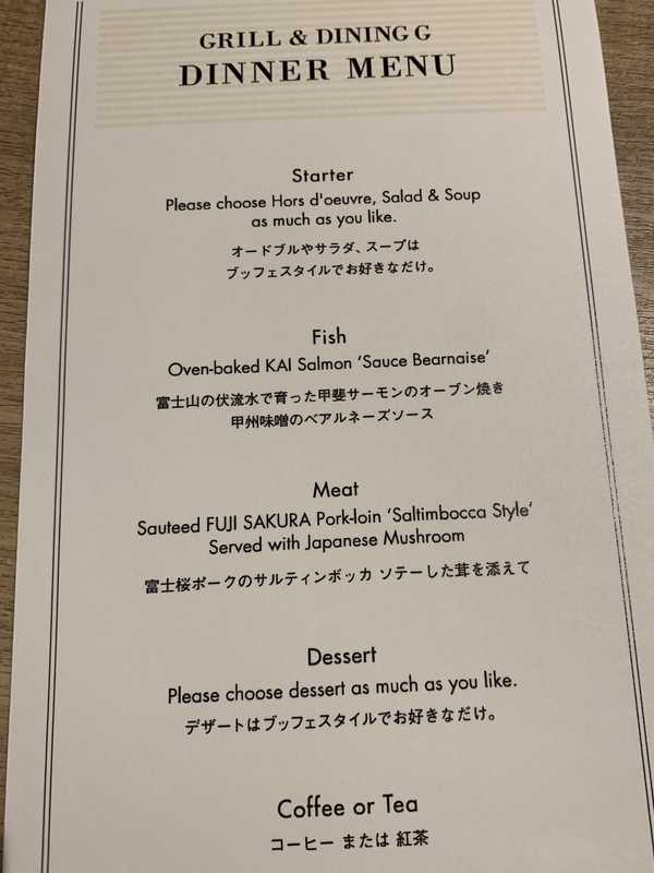 富士マリオットホテル山中湖 (25)