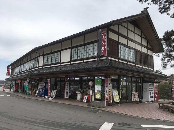 花山亭 (8)