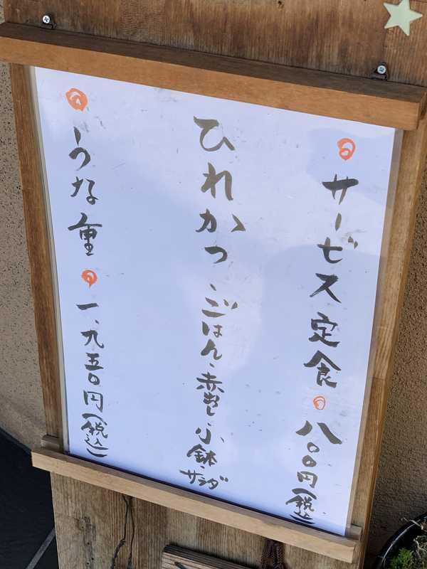 うな良 (2)