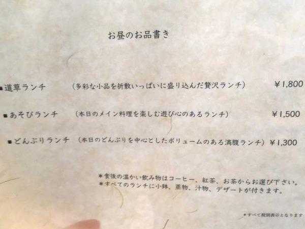 道草 (9)