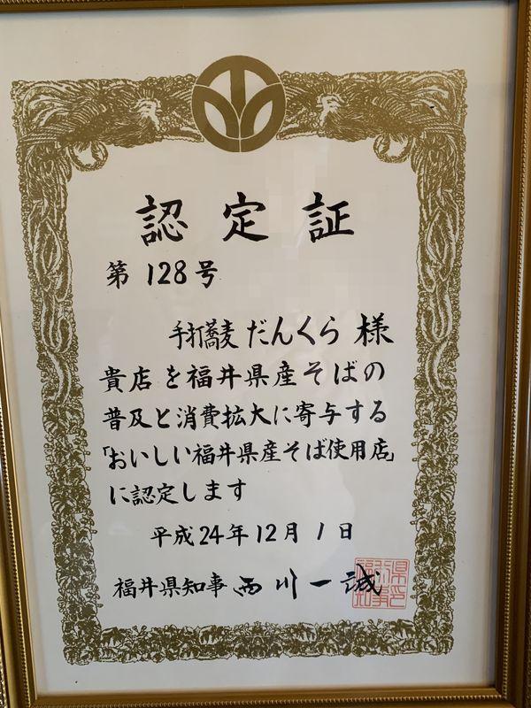 だんくら (12)