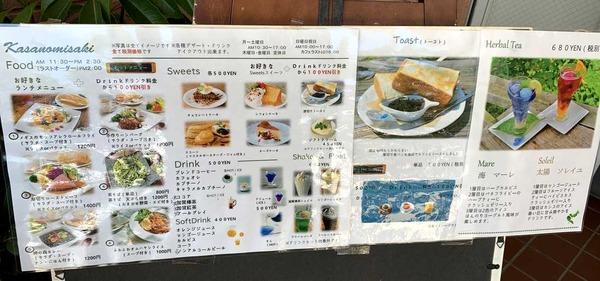 加佐ノ岬倶楽部 (4)