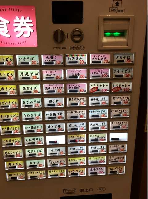 松屋うどん (5)