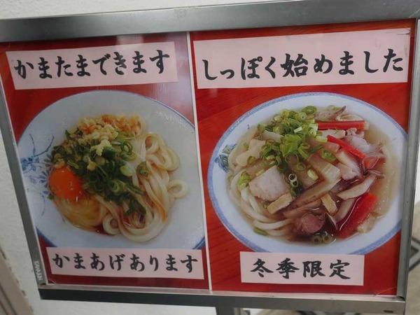 手打麺や 大島