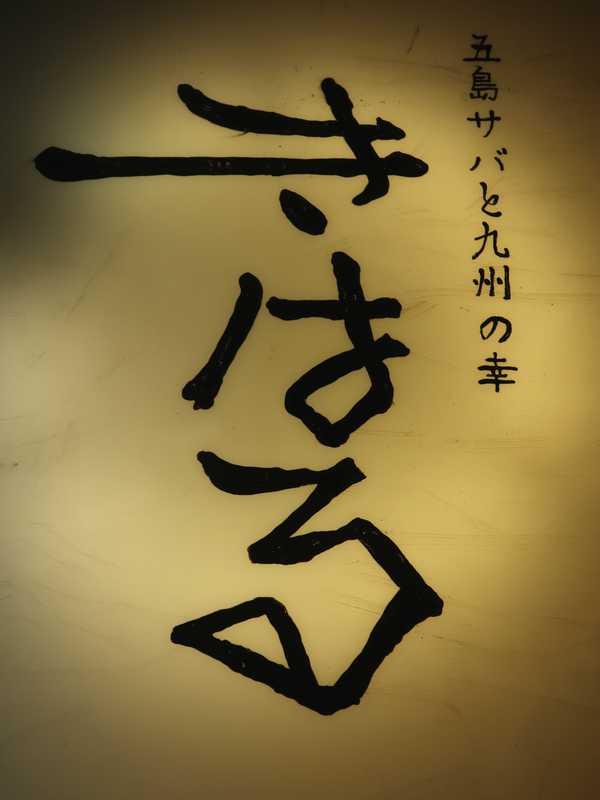 きはる (2)