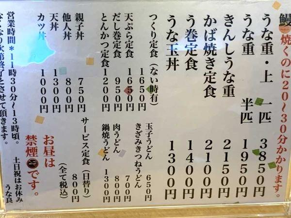 うな良 (3)