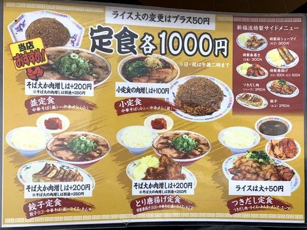 新福菜館 (4)
