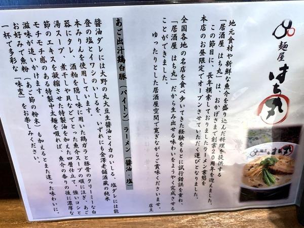 麺屋 はち丸 (5)