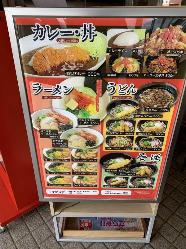 小五郎食堂 (2)