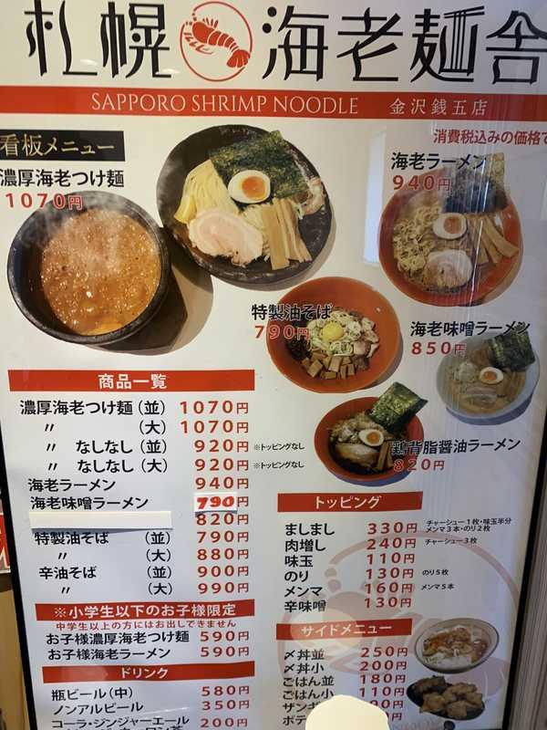 札幌 海老麺舎 (3)