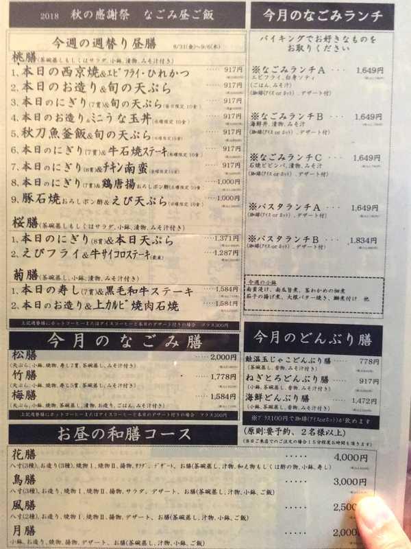 なごみ (3)
