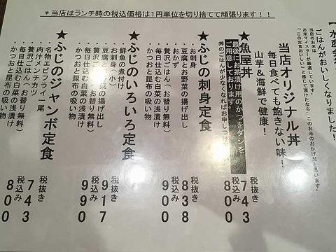 スタンドふじ本店 (2)