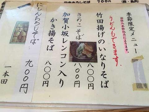 一本田 (2)