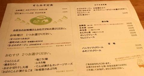 お味噌汁食堂そらみそ (4)
