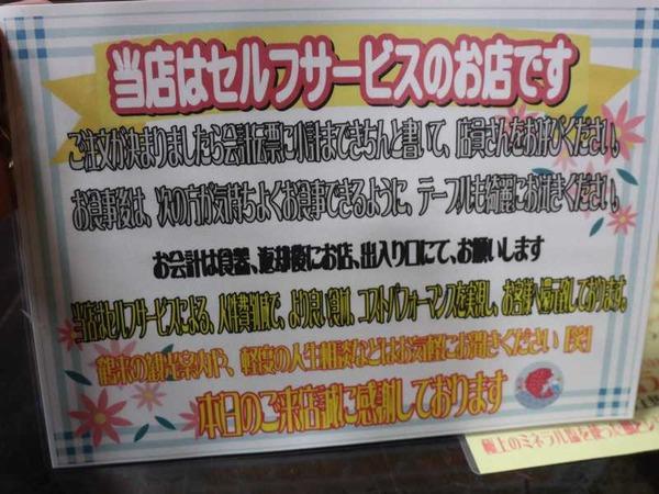 Ramen食堂996 (5)