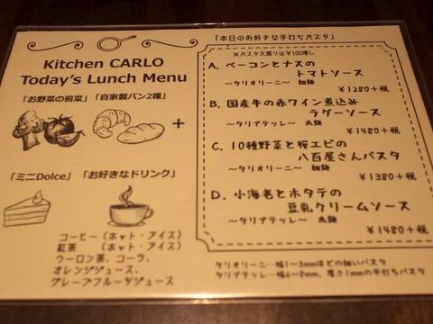 キッチン カルロ (2)