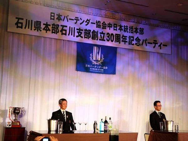 日本バーテンダー協会石川支部 (30)